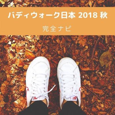 Budddy Walk Japan 2018