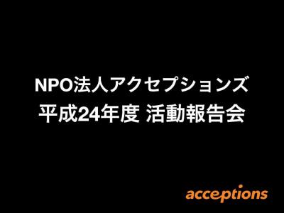 small_acp_2012_sum