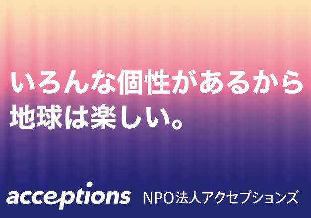 cipfd_ad_acceptions