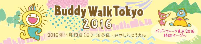 Buddy Walk Tokyo 2016
