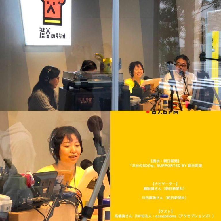 ラジオ番組「渋谷のSDGs」にアクセプションズ高橋が出演