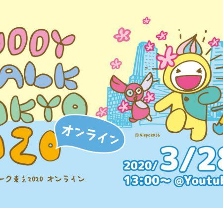 バディウォーク東京2020オンライン