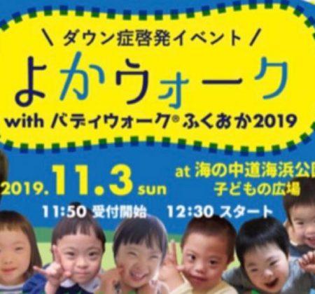 よかウォーク with バディウォーク® 福岡 2019