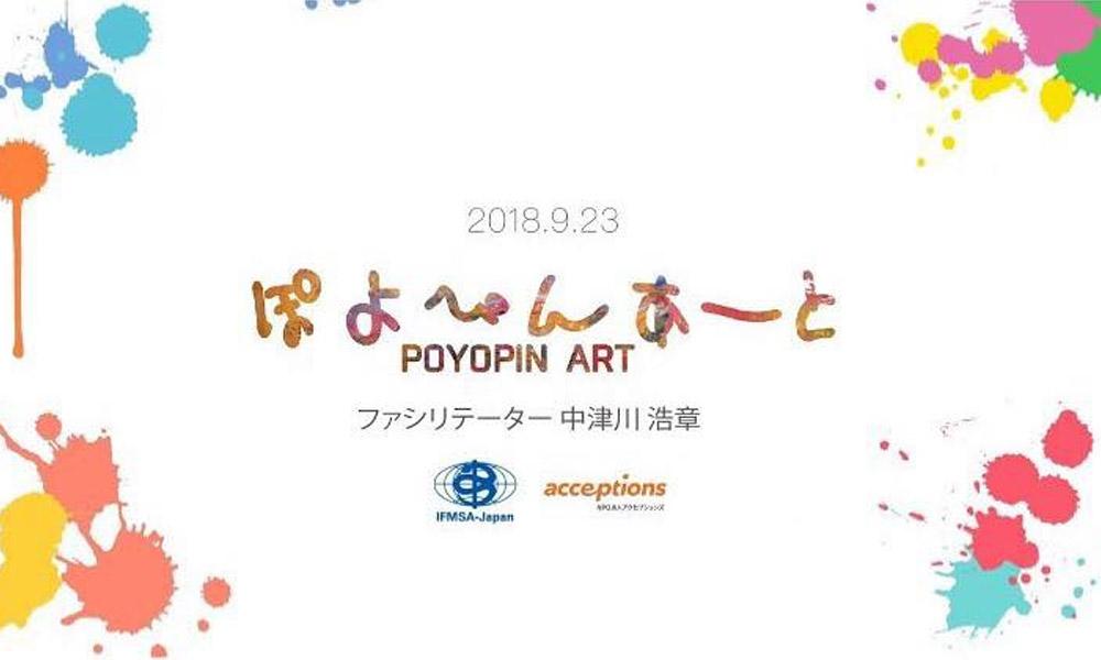 ぽよぴんアート2018