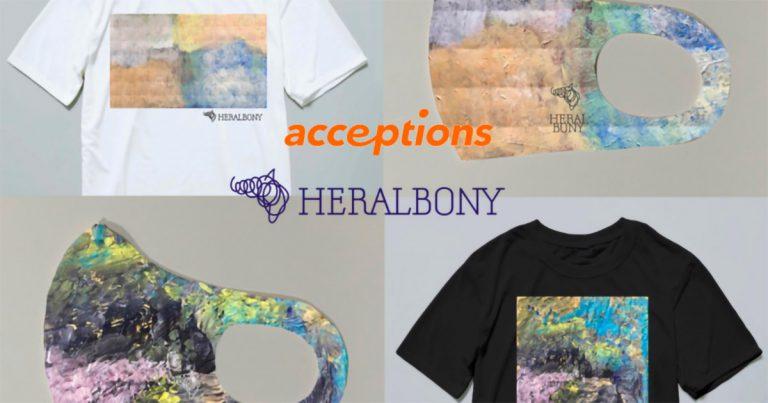 acceptions×HERALBONYの限定アイテムがオンラインストアにて予約販売スタート!