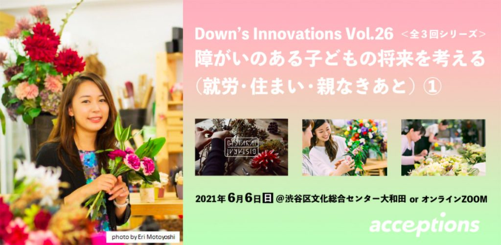 Down's Innovations Vol.26 障がいのある子どもの将来を考える(就労・住まい・親なきあと)1