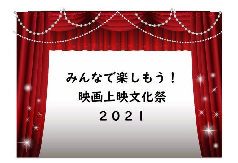 「インクルーシブまるごと実現プロジェクト」バリアフリー映画上映会が開催されました