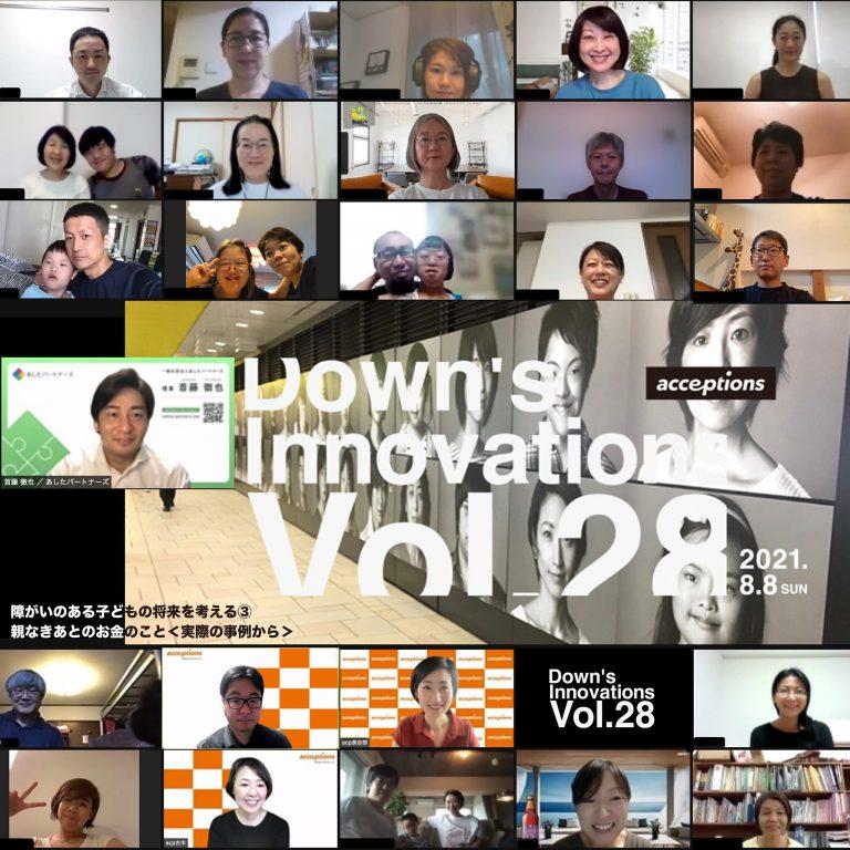 【Down's InnovationsVol.28障害のある子どもの将来を考えるシリーズ第3弾】を開催しました